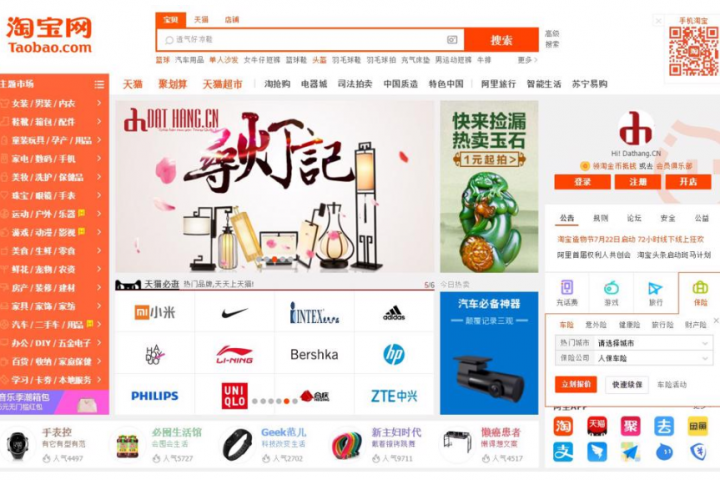 website tao bao 720x480 - Những trang web đặt hàng Trung Quốc được sử dụng nhiều nhất